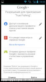 [Android] Реальная рыбалка (2014)