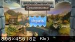 Bridge Constructor Medieval (2014) PC