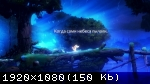 Ori and the Blind Forest (2015) (RePack от R.G. Catalyst) PC