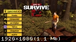 How to Survive 2 (2016) (RePack �� R.G. Freedom) PC