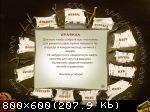 Баба-Яга и Проша: Год, полный забот (2011) PC