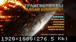 Transformers: Fall Of Cybertron (2012) (RePack от qoob) PC
