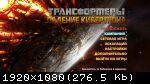 Transformers: Fall Of Cybertron (2012) (RePack от xatab) PC