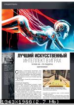 Игромания №01 (Январь 2018) PDF