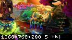 Лабиринты Мира 7: Опасная Игра. Коллекционное издание (2018) PC