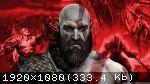 Путешествия по реке не займут всю игру, так же в God of War добавят опционных боссов
