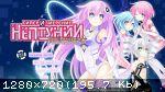 Hyperdimension Neptunia Re;Birth Trilogy (2015) (RePack от FitGirl) PC