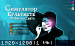 Cultist Simulator - Anthology Edition (2018/Лицензия) PC