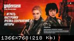 Wolfenstein: Youngblood - Deluxe Edition (2019) (RePack от xatab) PC