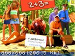 Недетские игры. 2+3=XXX (2008) PC