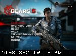 Gears 5: Ultimate Edition (2019) (RePack от FitGirl) PC