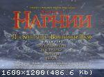 Хроники Нарнии: Лев, Колдунья и Волшебный Шкаф (2005/RePack) PC