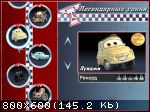 Тачки: Весёлые гонки (2006/RePack) PC