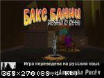 Бакс Банни: Затерянный во времени (2000/RePack) PC